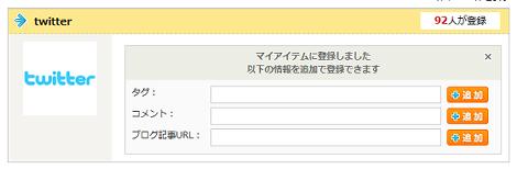 ファン登録