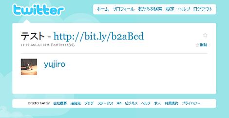 Twitterにポスト