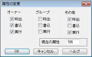 属性の変更2