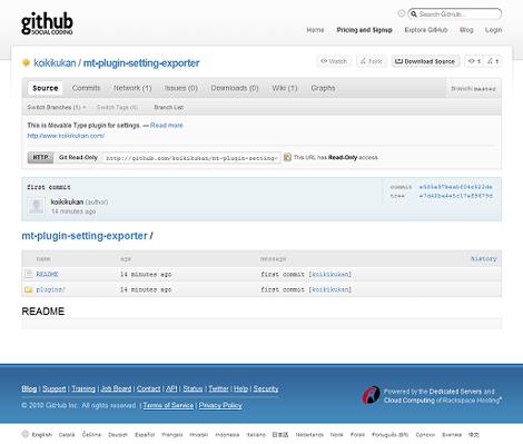 SettingExporter プラグインのページ