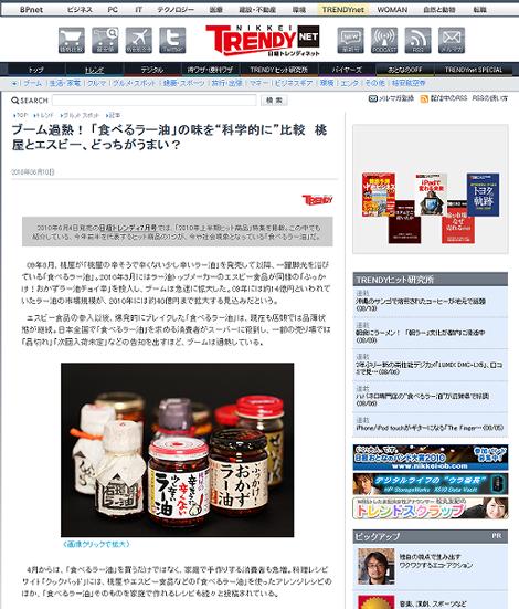 """日経トレンディネット - ブーム過熱! 「食べるラー油」の味を""""科学的に""""比較 桃屋とエスビー、どっちがうまい?"""