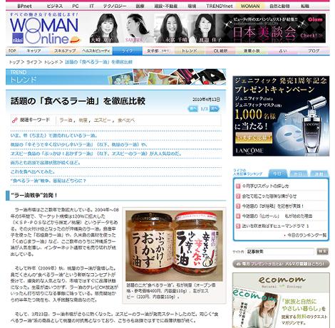 日経ウーマンオンライン - 話題の「食べるラー油」を徹底比較