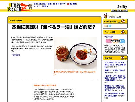 デイリーポータルZ - 本当に美味い「食べるラー油」はどれだ?