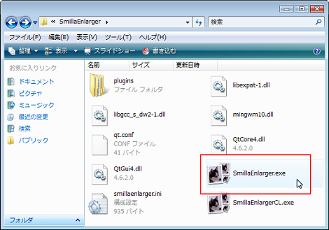 SmillaEnlargerの起動