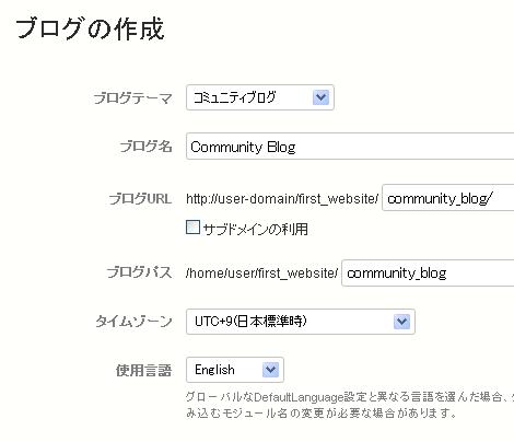 ブログ作成画面