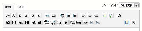 記事編集画面に任意のボタンを追加