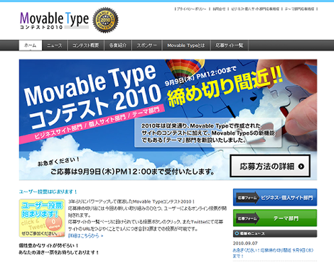 Movable Type コンテスト