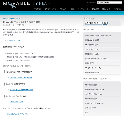 Movable Type 5.03