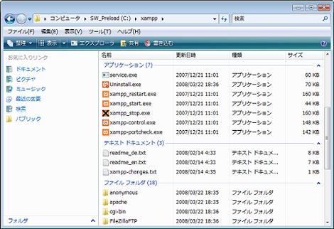 Windows Vistaのエクスプローラーでグループ表示
