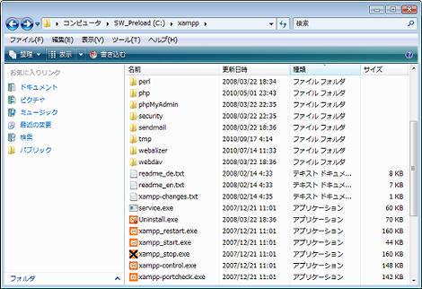 Windows Vistaのエクスプローラーでグループ表示を解除