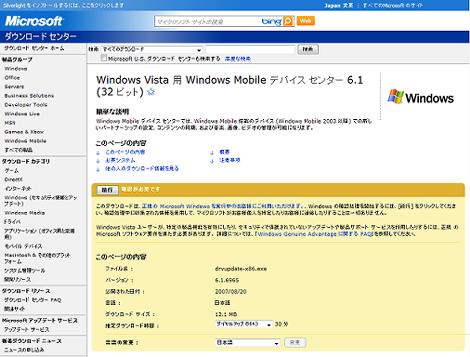 Windows Mobile デバイスセンターのページ