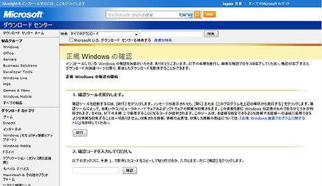 「正規 Windows の確認」画面