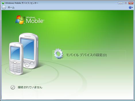 「Windows Mobile Device Center」が起動