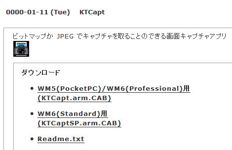 KTCaptのページ