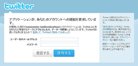 アカウントへの接続要求画面