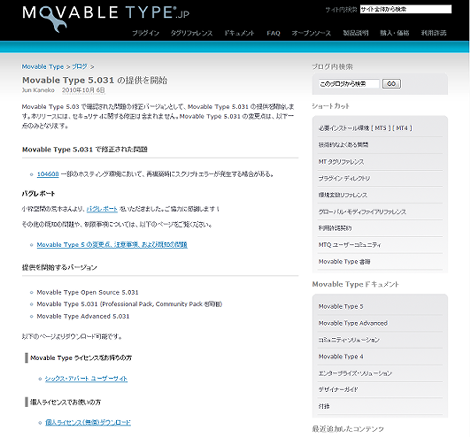 Movable Type 5.031