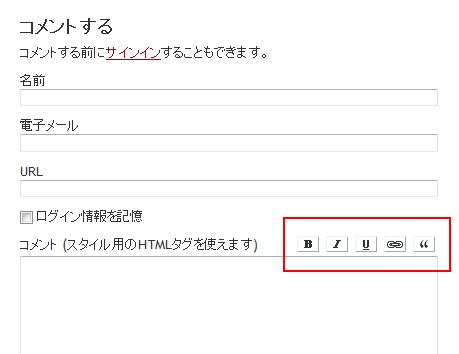 コメントにHTMLタグ挿入ボタンをつける