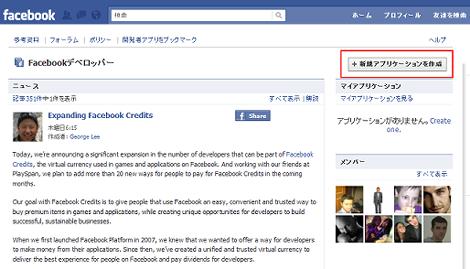 Facebookデベロッパーのページ