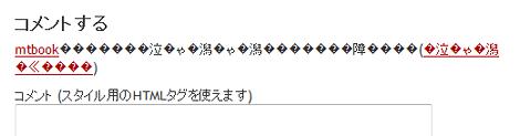 ブログ記事ページを「EUC-JP」にした場合のコメント投稿フォーム