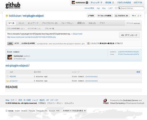 GithubのObject プラグインのページ