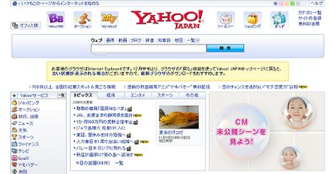 Yahoo JAPANが12月でIE6のサポートを終了