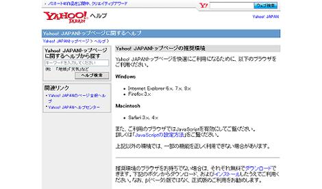 Yahoo! JAPANトップページの推奨環境