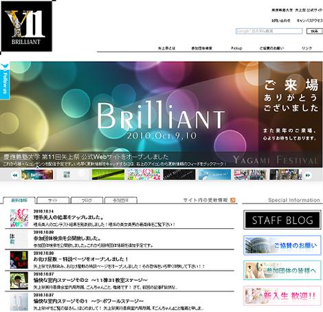 慶應義塾大学 第11回矢上祭 公式Webサイト