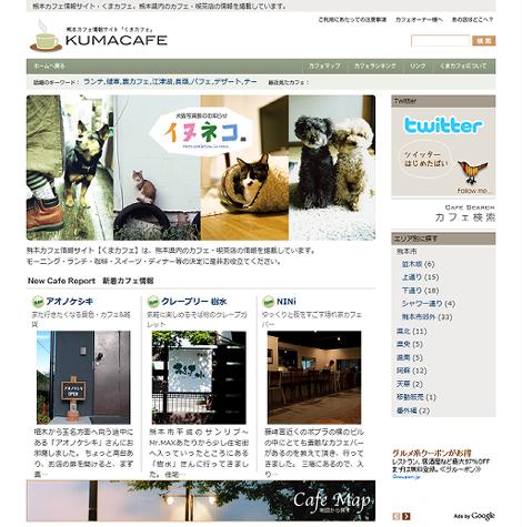 熊本カフェ情報サイト