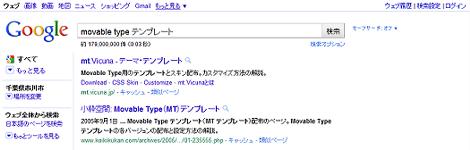 「Movable Type テンプレート」での検索結果