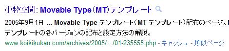 Movable Type(MT)テンプレート