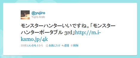 Twitterのポスト