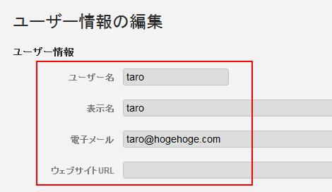 ユーザー情報編集画面(変更後2)