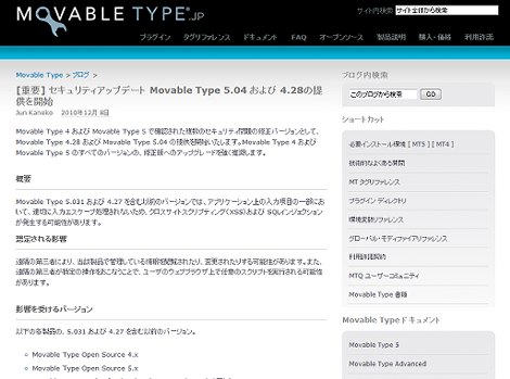 Movable Type 5.04
