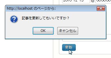 公開状態→「公開」をクリックしたときのダイアログ
