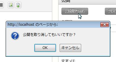 公開状態→「公開取り消し」をクリックしたときのダイアログ