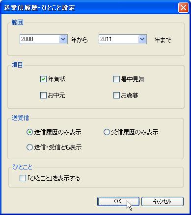 送受信履歴・ひとこと設定