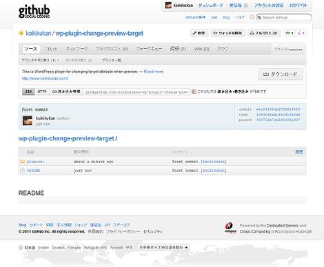 wp_change_preview_targetプラグインのページ