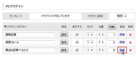 プラグイン管理画面
