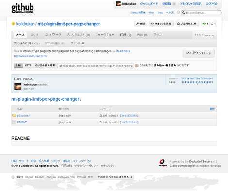 LimitPerPageChangerプラグインのページ