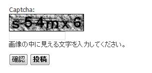 通常のCAPTCHA