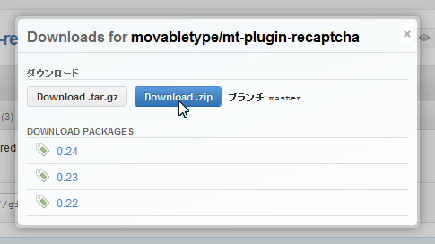 mt-plugin-recaptchaのページ