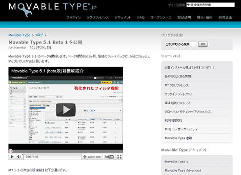 Movable Type 5.1ベータ版