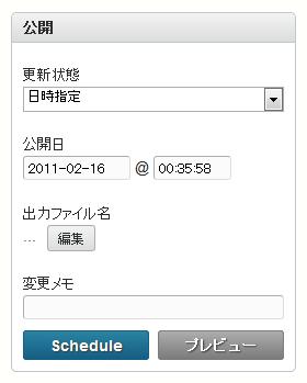 ブログ記事投稿画面4