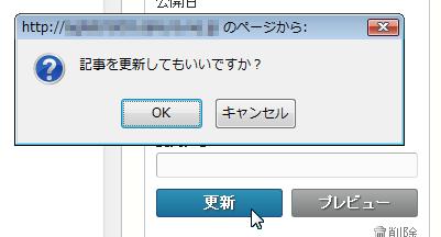 公開状態→「更新」をクリックしたときのダイアログ
