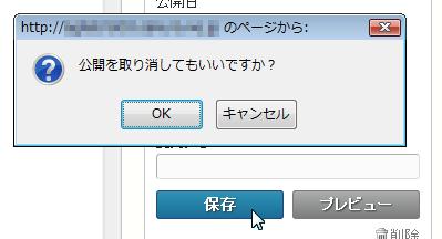 公開状態→「保存」をクリックしたときのダイアログ