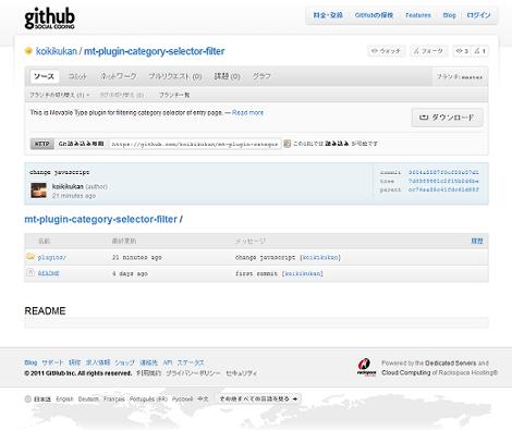 CategorySelectorFilterプラグインのページ