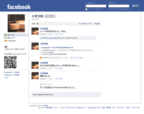 小粋空間のFacebookページ
