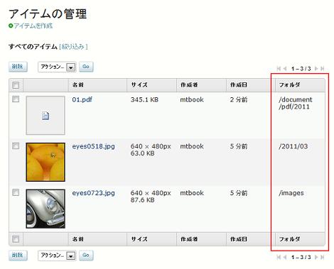 AssetFolderViewerプラグイン