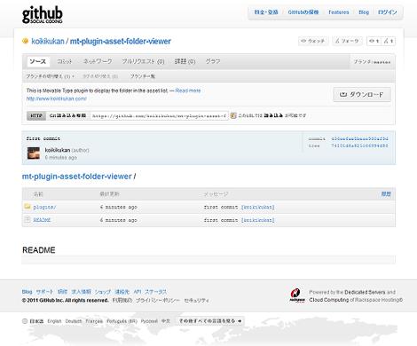 AssetFolderViewerプラグインのページ