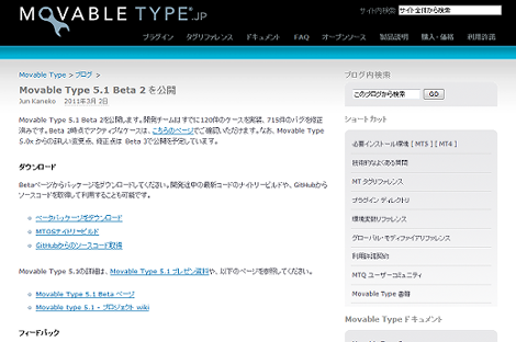 Movable Type 5.1ベータ2リリース